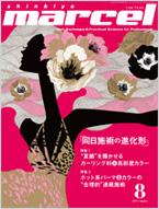 2011_08キタハラ 嶋根