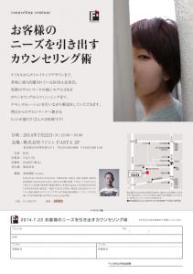 スクリーンショット(2014-07-20 12.20.19)