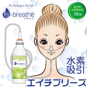 水素吸入 吸引モデル用2